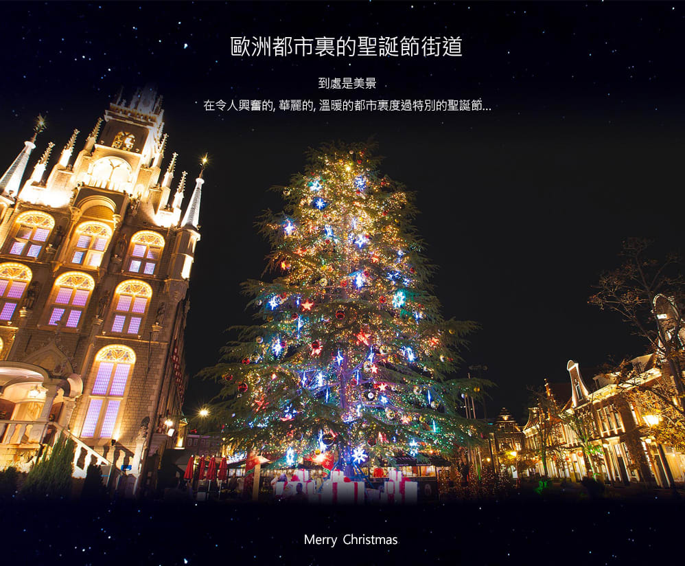 光之聖誕節(圖片來源:豪斯登堡官網)