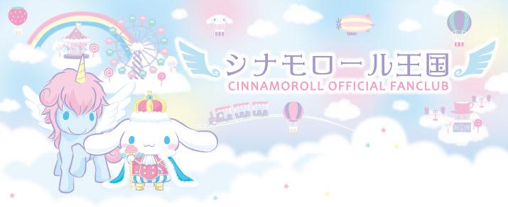 Cinnamoroll,圖片取自日本東京三麗鷗彩虹樂園官網。