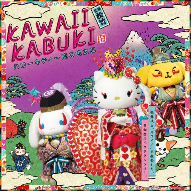 KAWAII KABUKI~Hello Kitty劇團的桃太郎,圖片取自日本東京三麗鷗彩虹樂園官網。