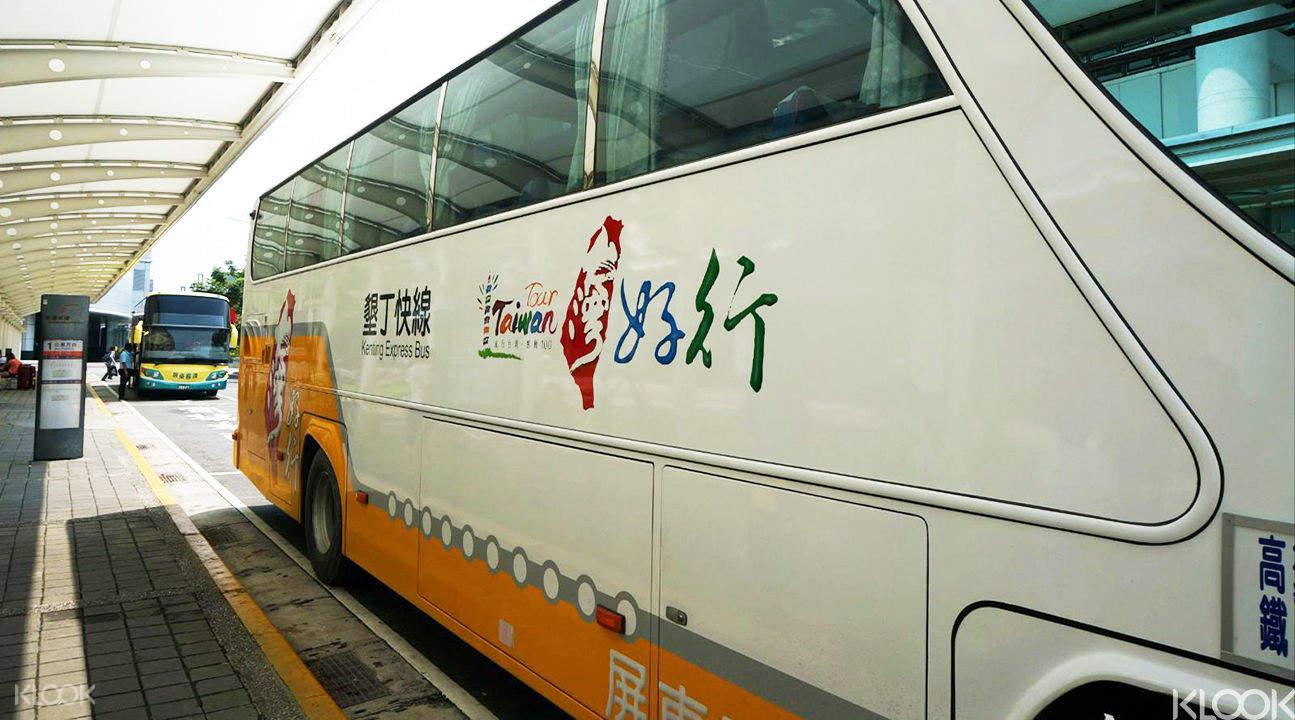 穩定可靠的墾丁快線,是快速往來高雄左營站、墾丁的接駁巴士。來源:KLOOK。