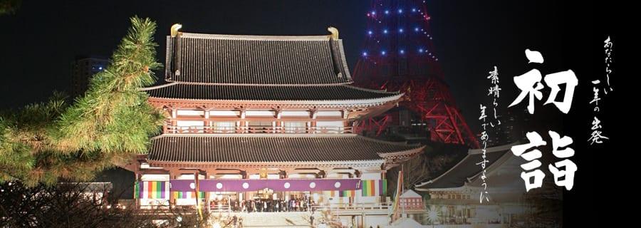 增上寺,圖片取自www.zojoji.or.jp。