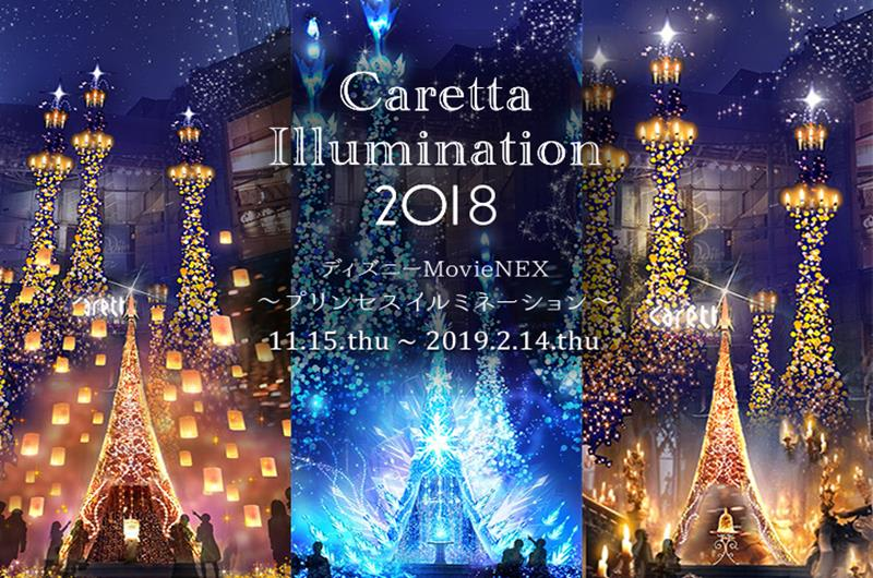 東京汐留Caretta Illumination 2018(照片來源:Caretta汐留官網)https://bit.ly/2CBWFPm