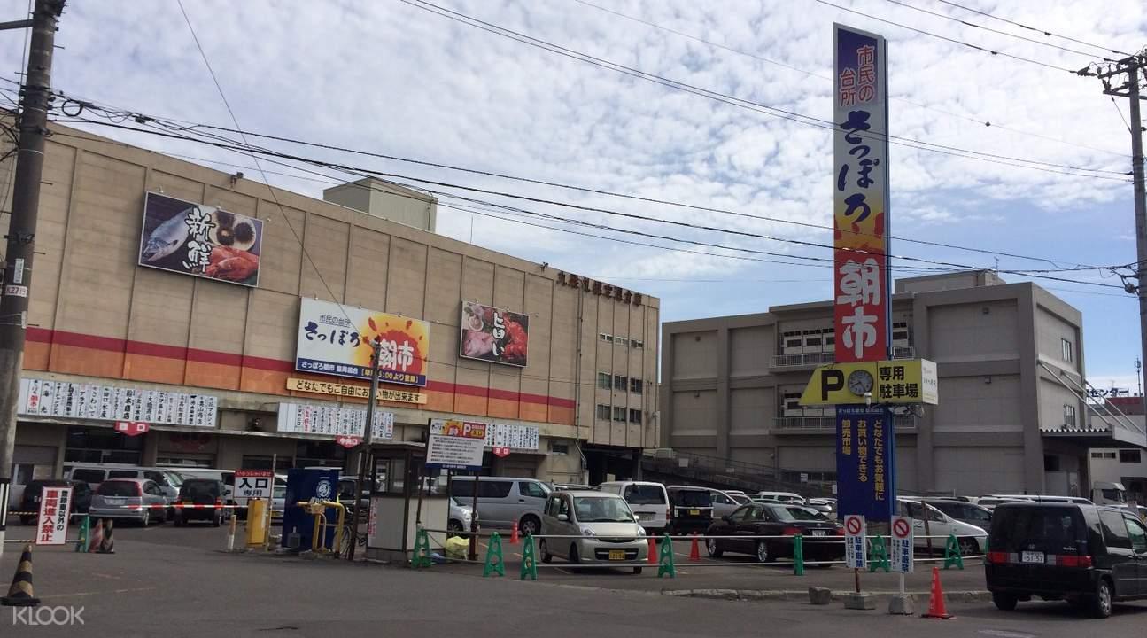前去札幌公設市場感受當地民情,同時以最優惠的價格買到新鮮的食材