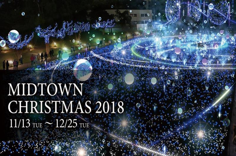 The Starlight Garden 2018 (照片來源:東京ミッドタウン官網)https://bit.ly/2RnhQwg