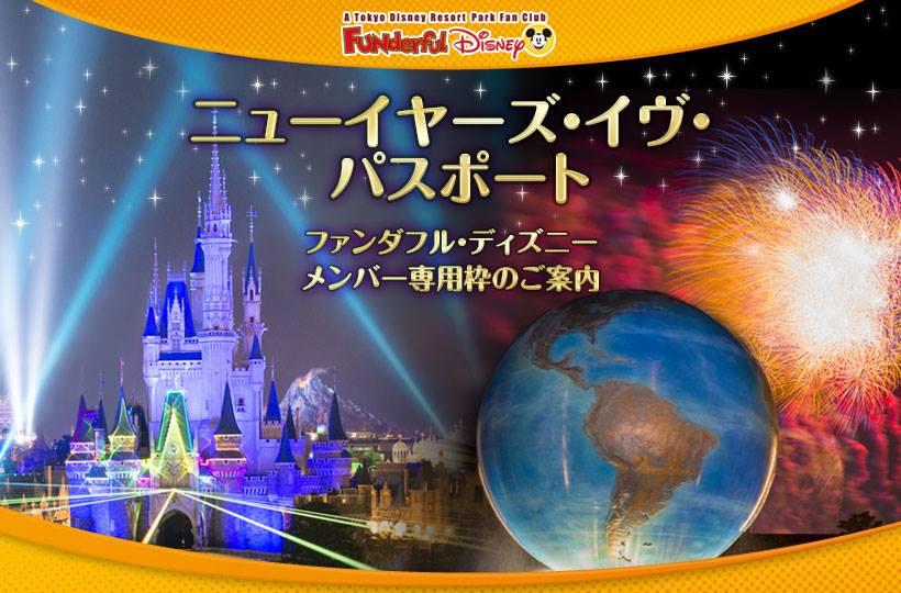 東京迪士尼樂園跨年夜 26個小時不關門 來源:迪士尼粉絲專頁