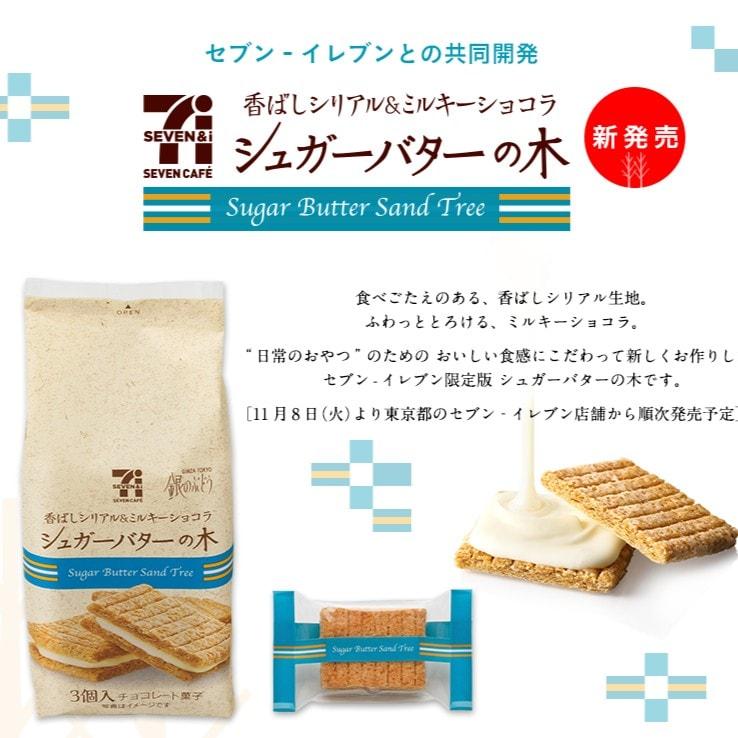 焦香穀物砂糖奶油樹夾心餅乾,圖片取自biggo.com.tw。