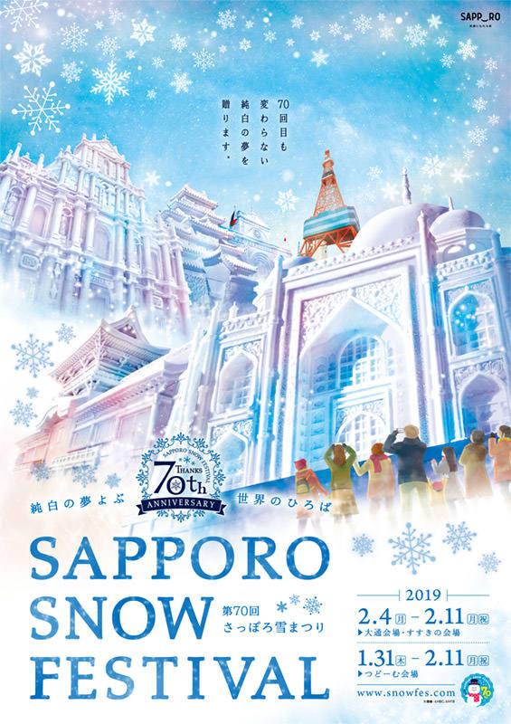 2019札幌雪祭活動海報,夢幻的銀白世界!(圖片取自www.snowfes.com)