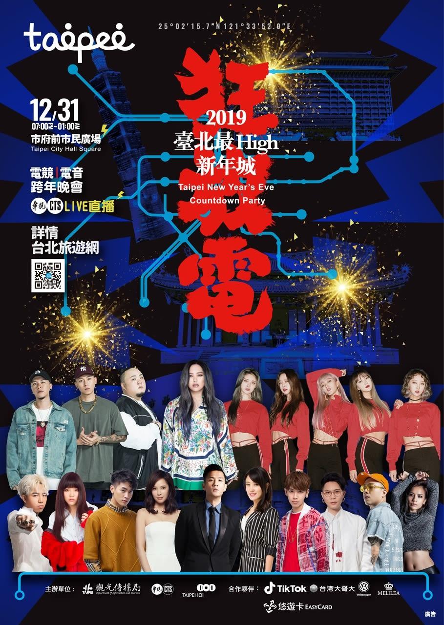 2019台北最High新年城 來源:www.newyear2019.taipei