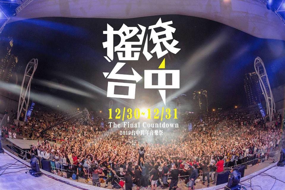 搖滾台中2019台中跨年音樂祭 來源:《搖滾台中》粉絲專頁