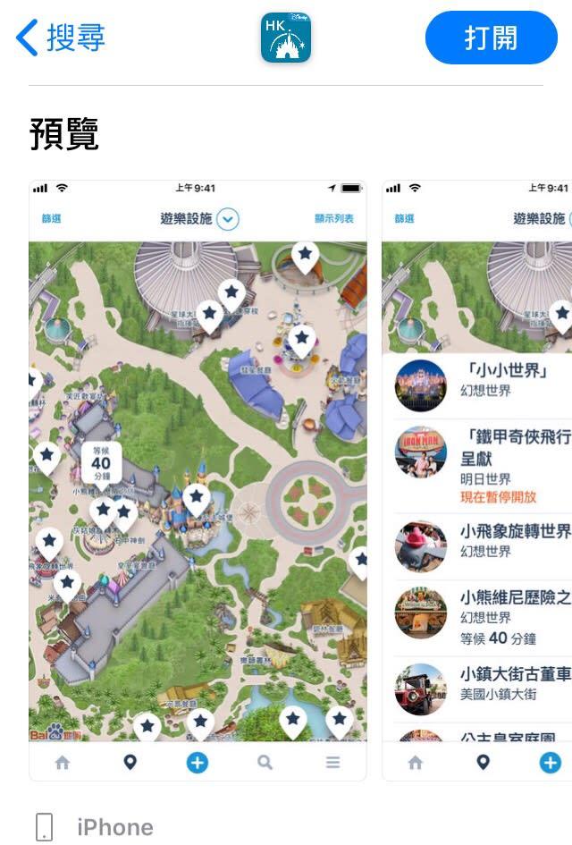 香港迪士尼官方排隊App,圖片擷取自App Store。