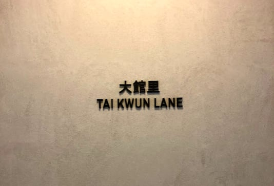 【香港自由行】入侵監獄邊狂歡邊喝酒?香港大館交通、美食全攻略!