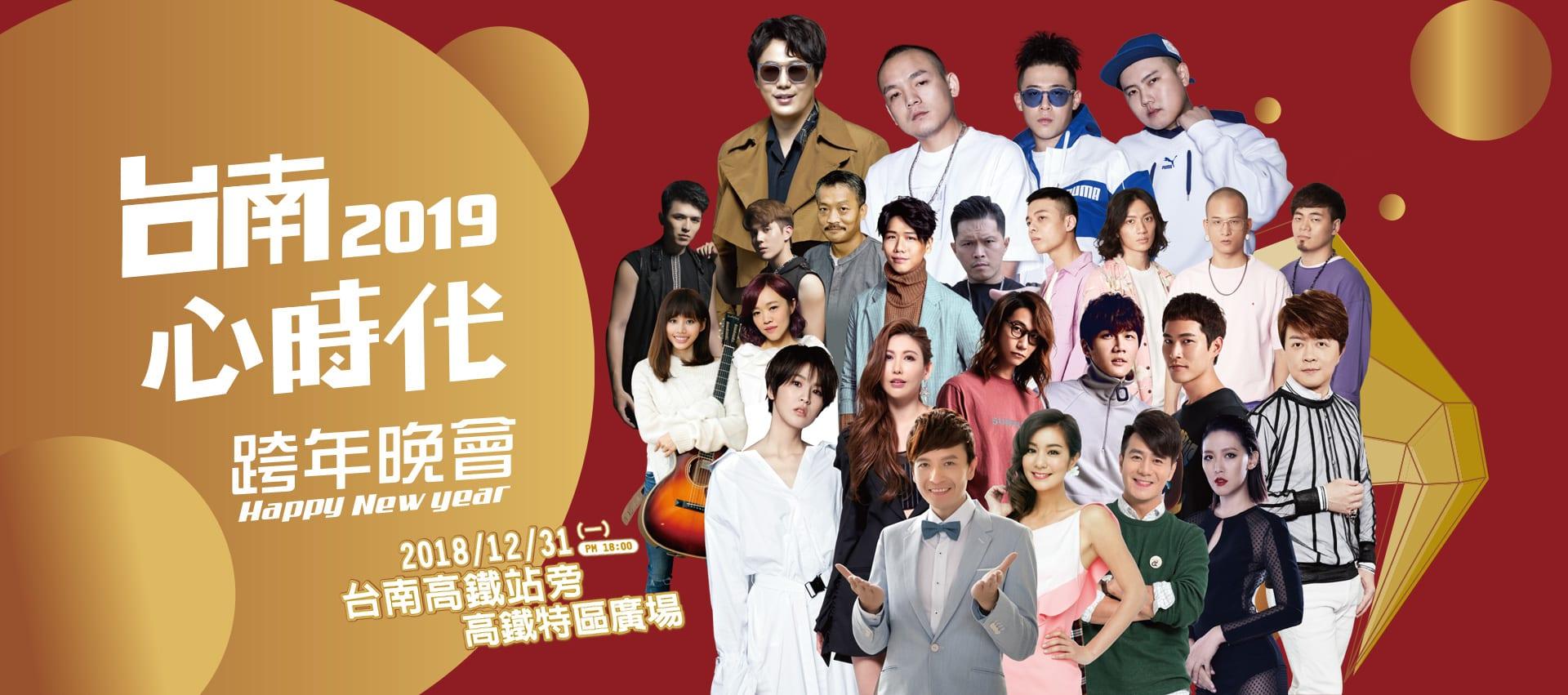 2019台南心時代跨年晚會 來源:www.2019tainan.com