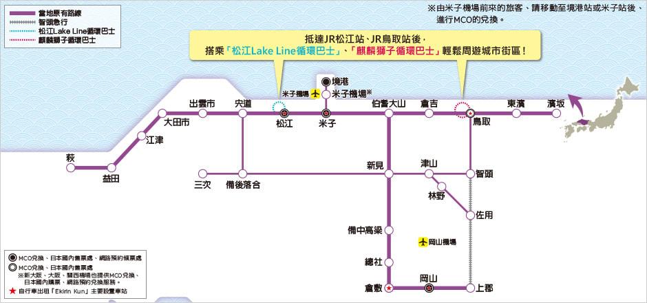 山陰&岡山地區鐵路周遊券的使用範圍。照片來源:www.westjr.co.jp。