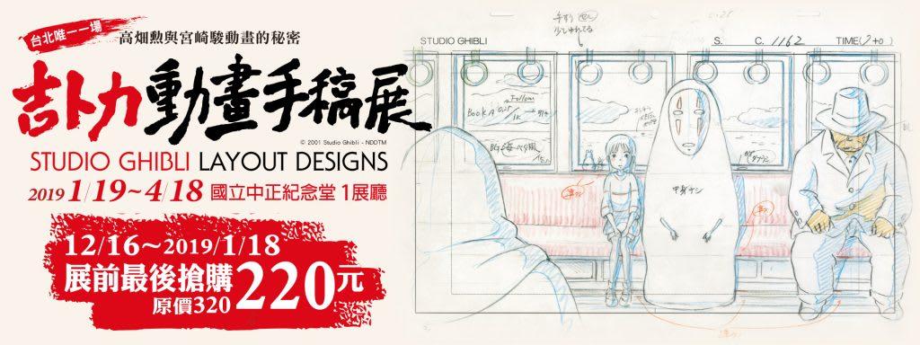 台北展覽,吉卜力動畫手稿展