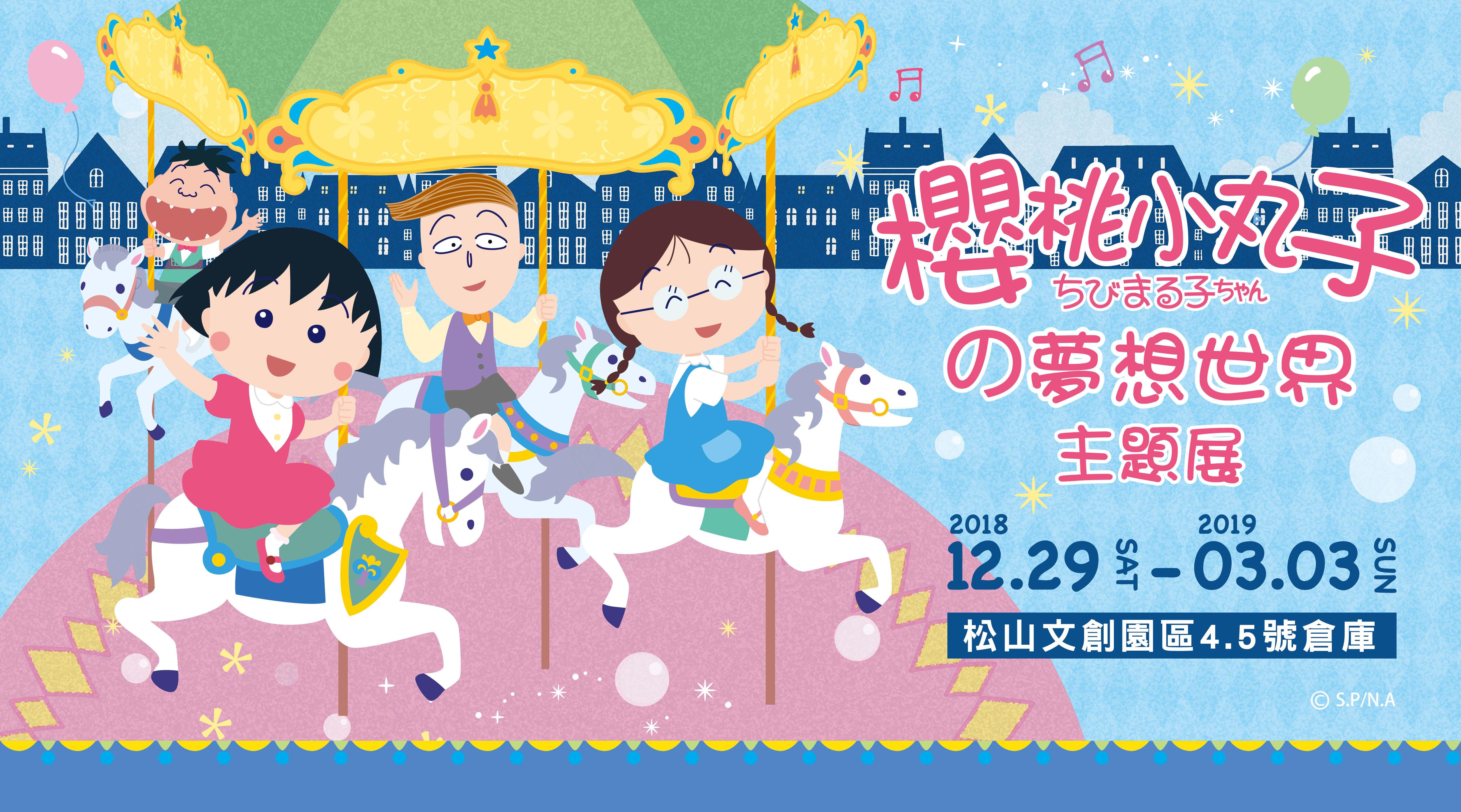 台北展覽,櫻桃小丸子。