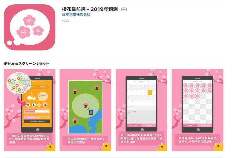 櫻花最前線-2019年預測app
