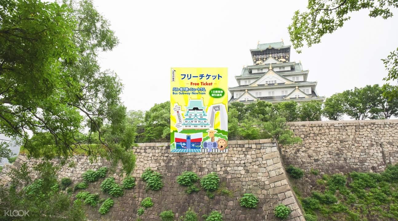 專門設計給國外旅客使用的「歡迎來大阪卡 Yokoso Osaka Ticket」,輕鬆搞定所有交通問題!