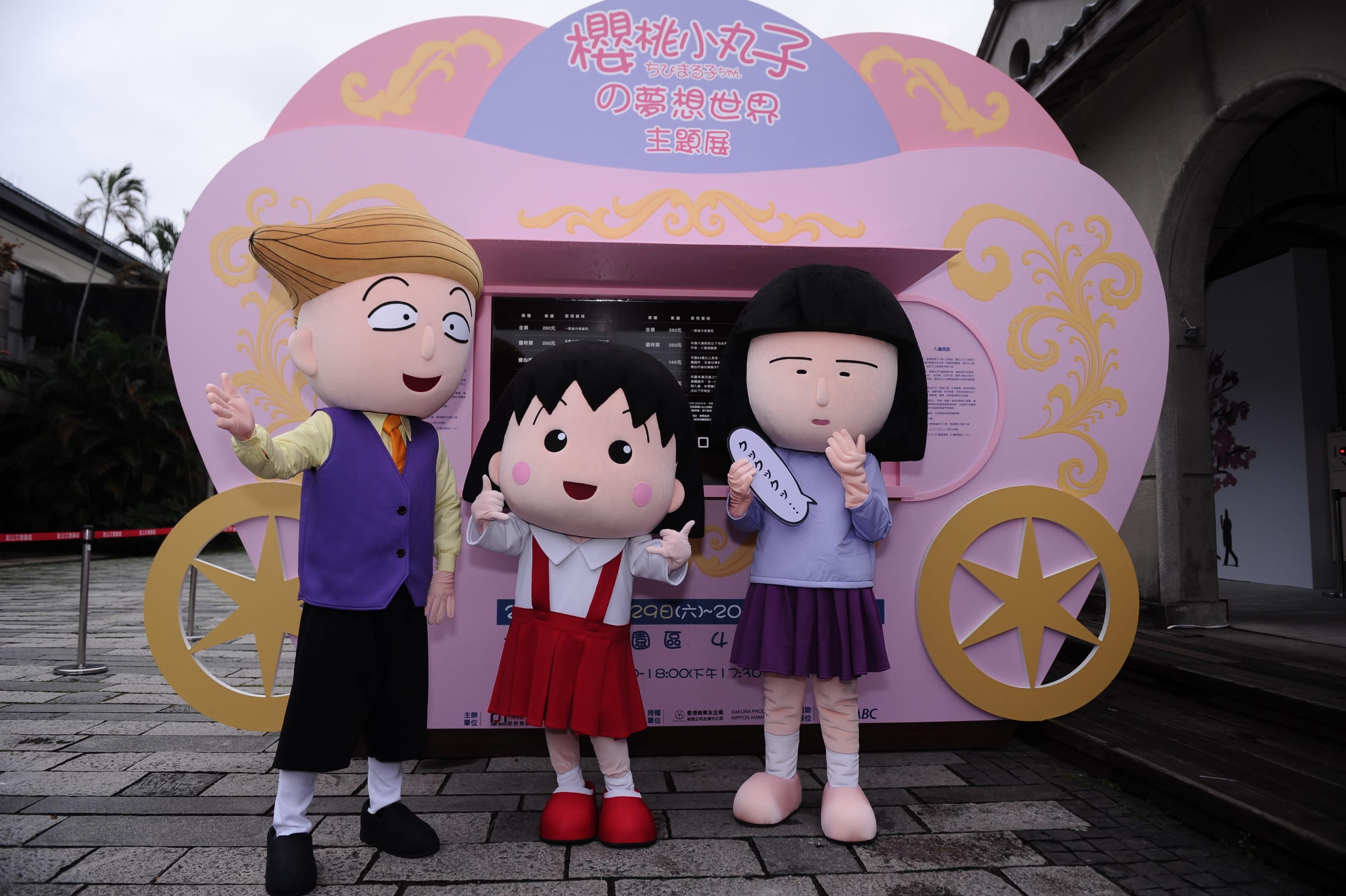 台北展覽,櫻桃小丸子票亭。