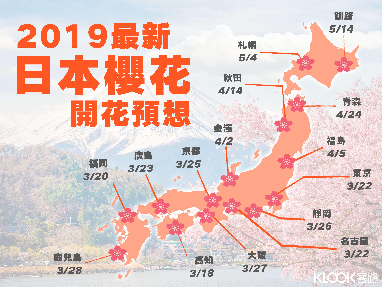 2019日本櫻花前線預測