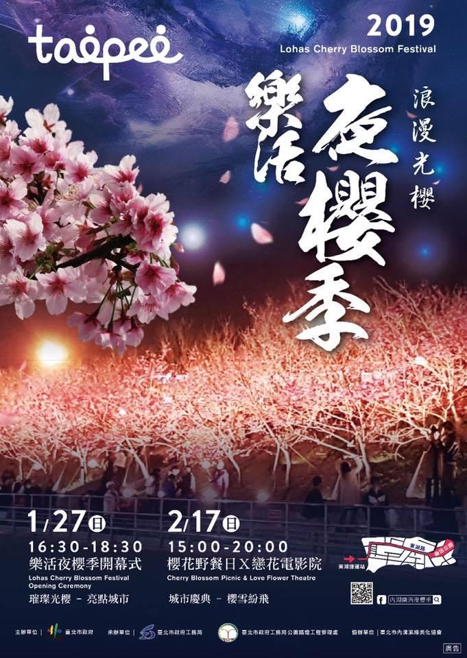 2019樂活櫻花季-活動海報