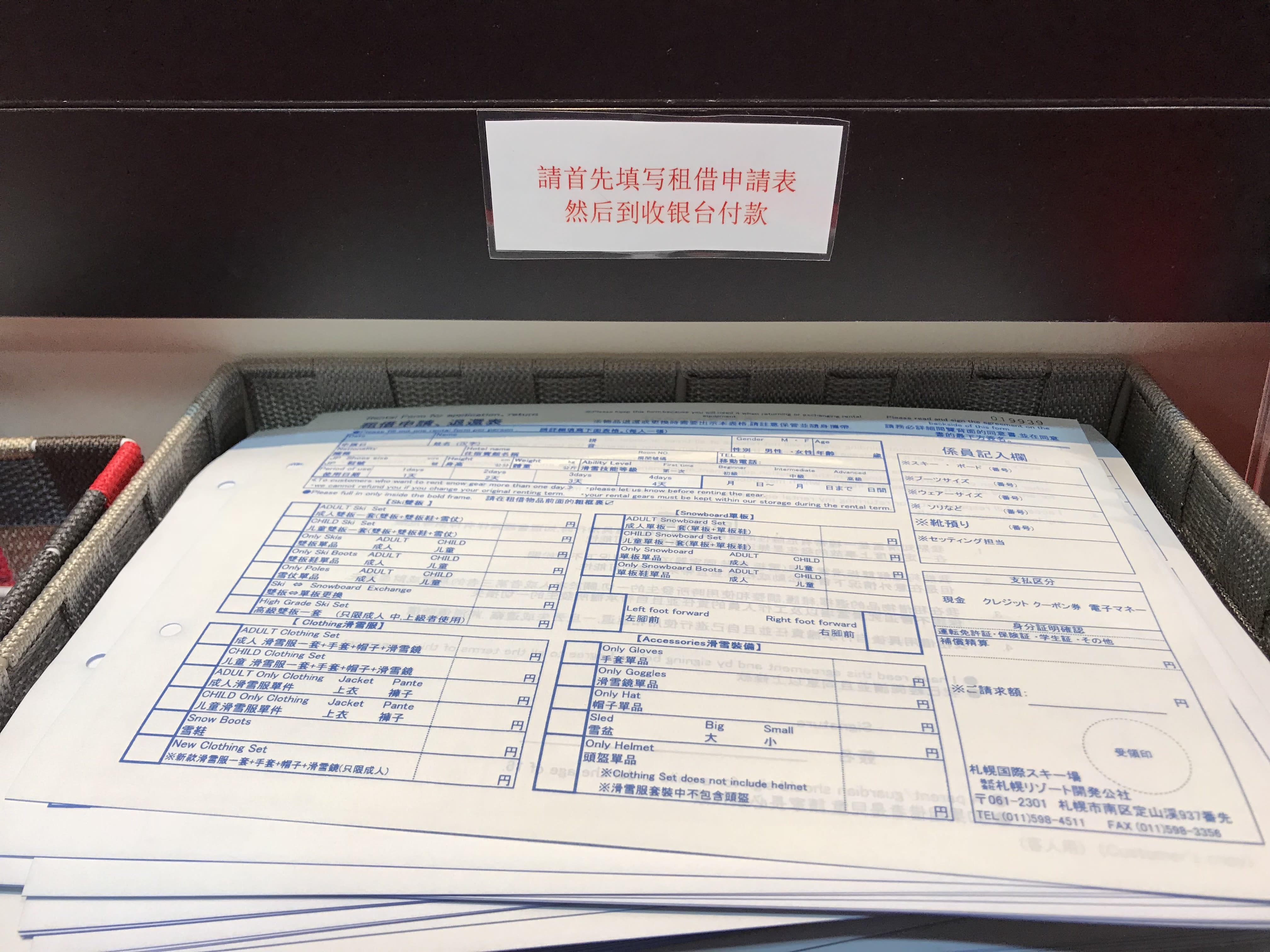 滑雪雪具租借申請表,取自:Ann Shih。