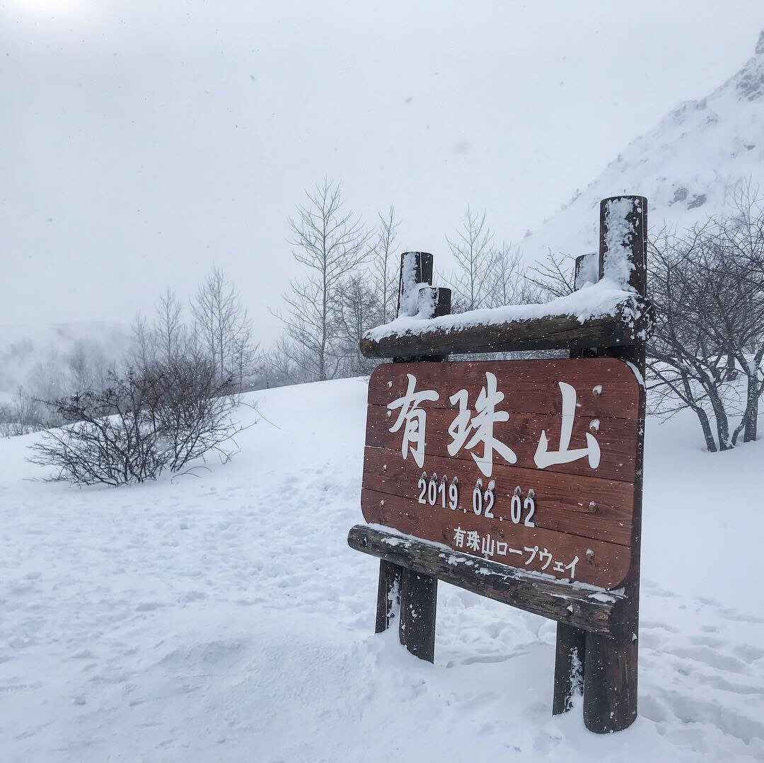 有珠山山頂景色,取自:Ann Shih。