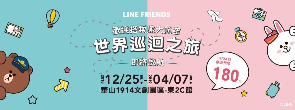 台北展覽,LINE FRIENDS:世界巡迴之旅。