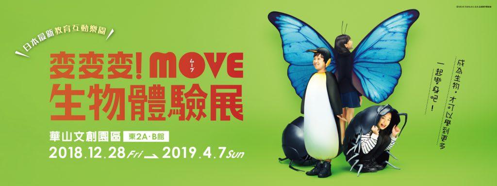 台北展覽,變變變!MOVE生物體驗展。