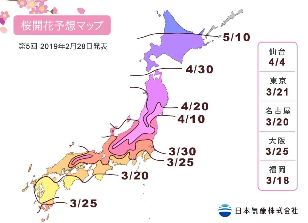 日本氣象株式會社第五回櫻花花期預測