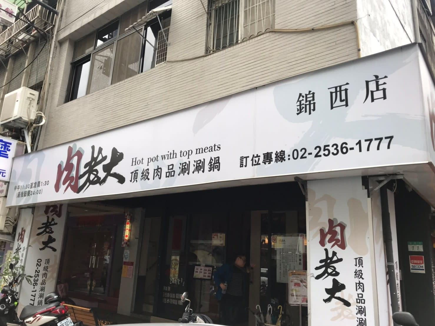【2019台北美食】CP值破表!台北必吃火鍋肉老大 豪華海鮮盤 100盎司肉塔吃到翻