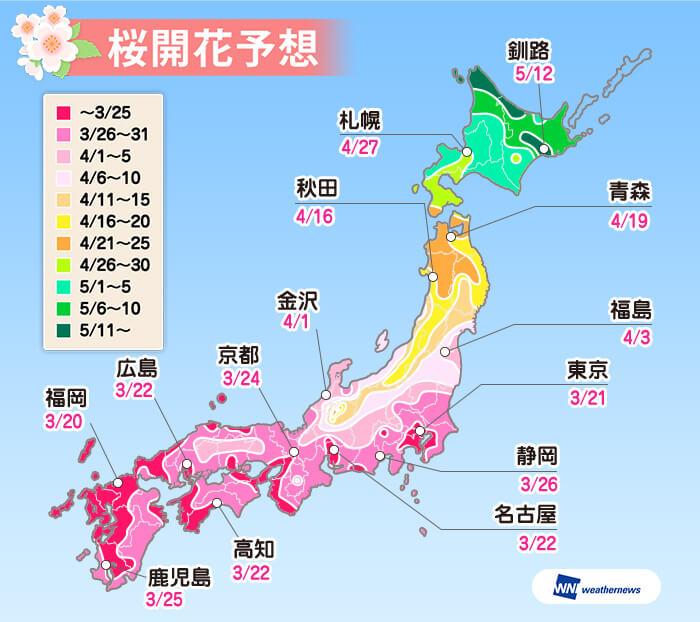 Weathernews第四回櫻開花預測(圖片來源:Weather Map官網)https://bit.ly/2QZYQDm