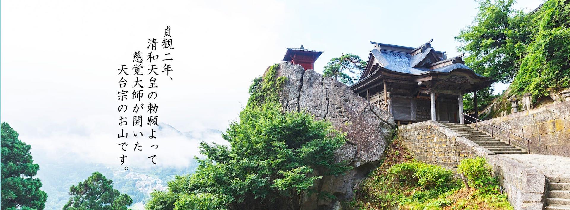 珠寶山立石寺(山寺),圖片取自www.rissyakuji.jp