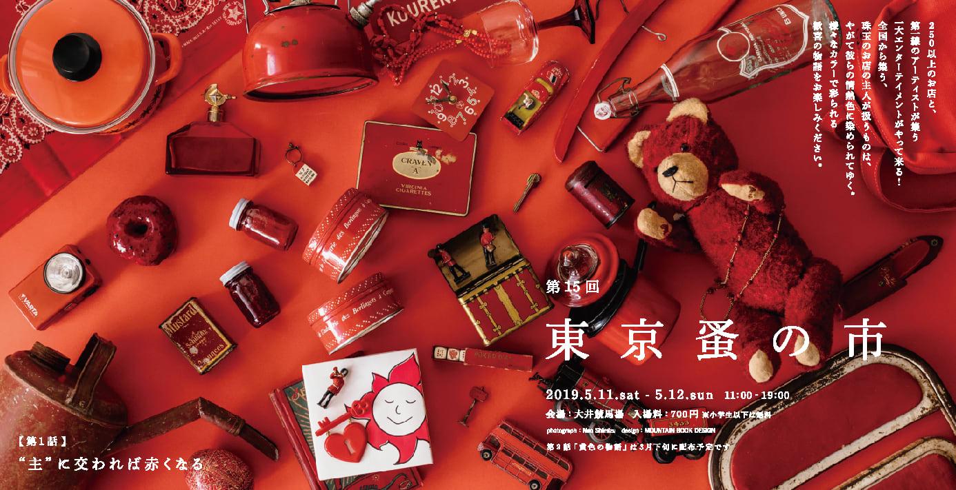 "<a href=""http://tokyonominoichi.com/2018_autumn/"">來源:東京蚤の市官網</a>"