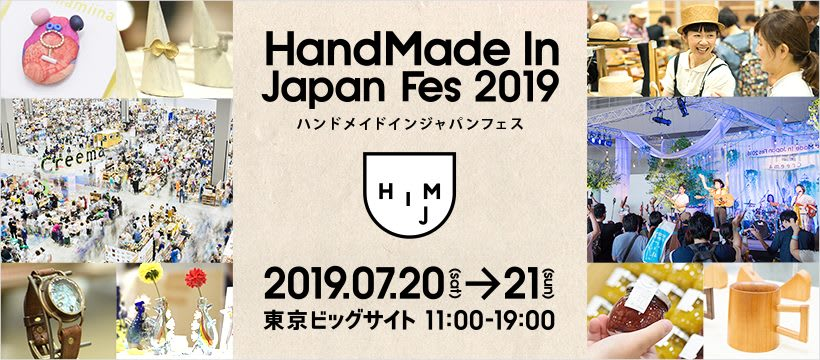 HandMade In Japan Fes