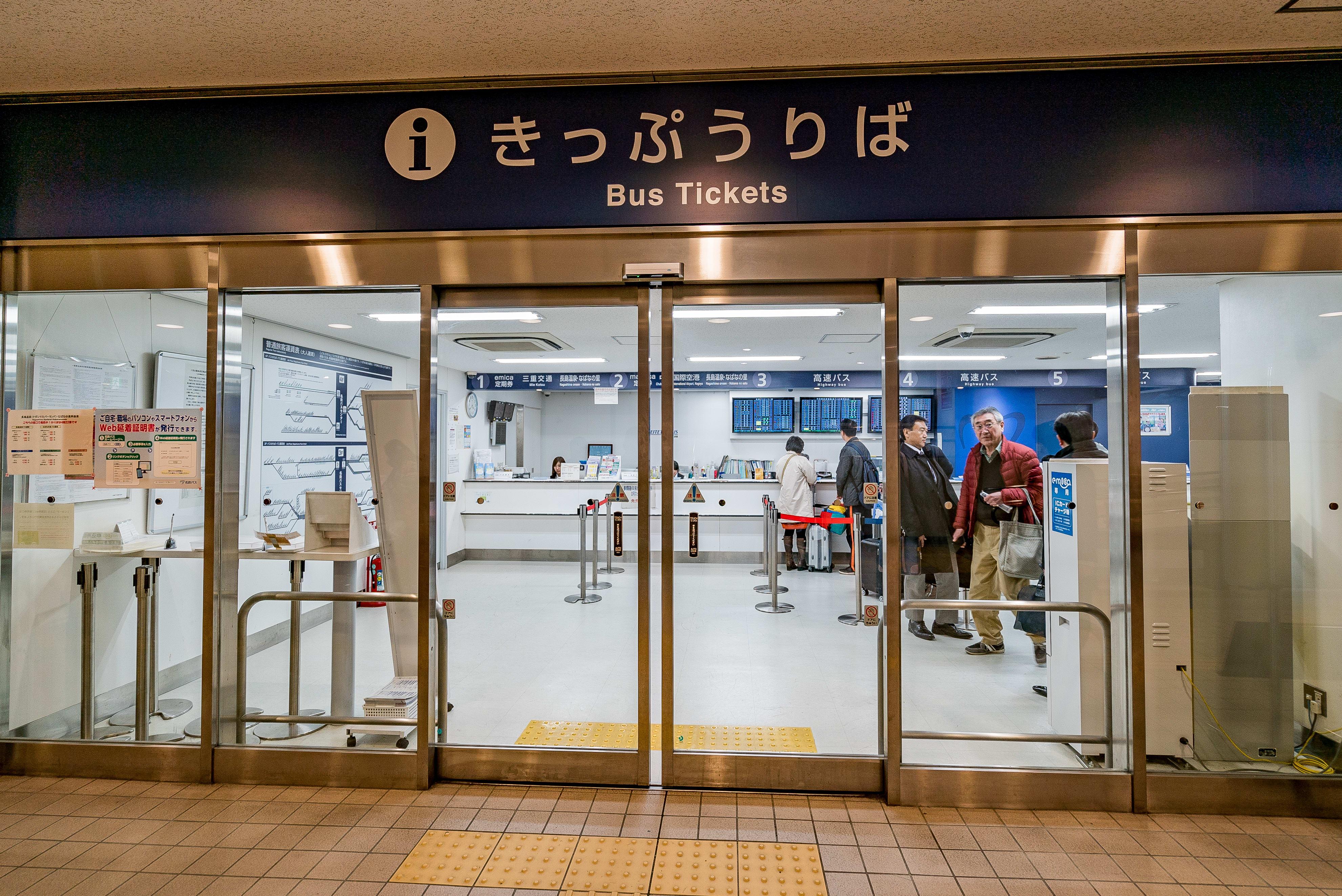 名古屋名鐵巴士中心-松本巴士中心