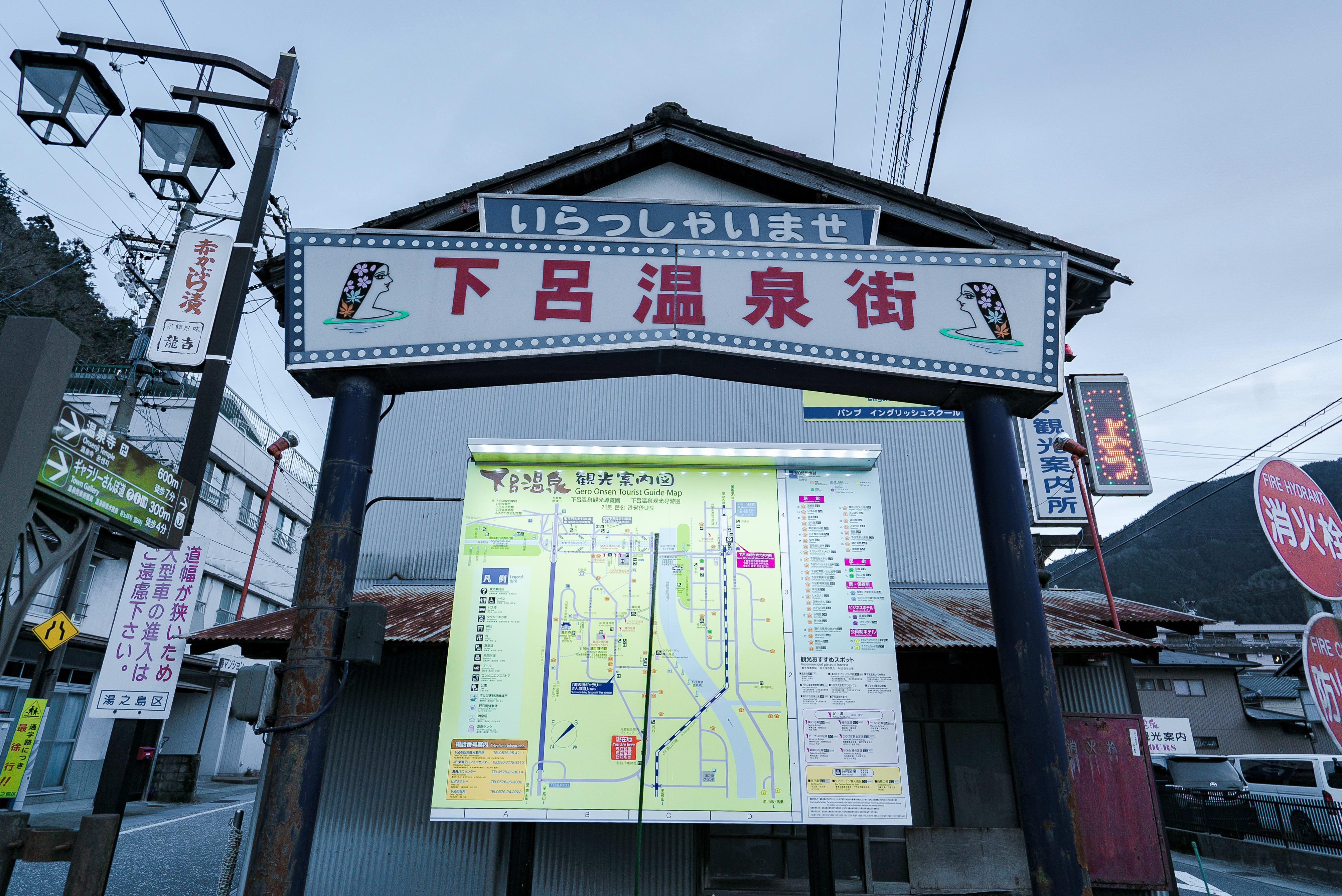 高山濃飛巴士中心-下呂溫泉