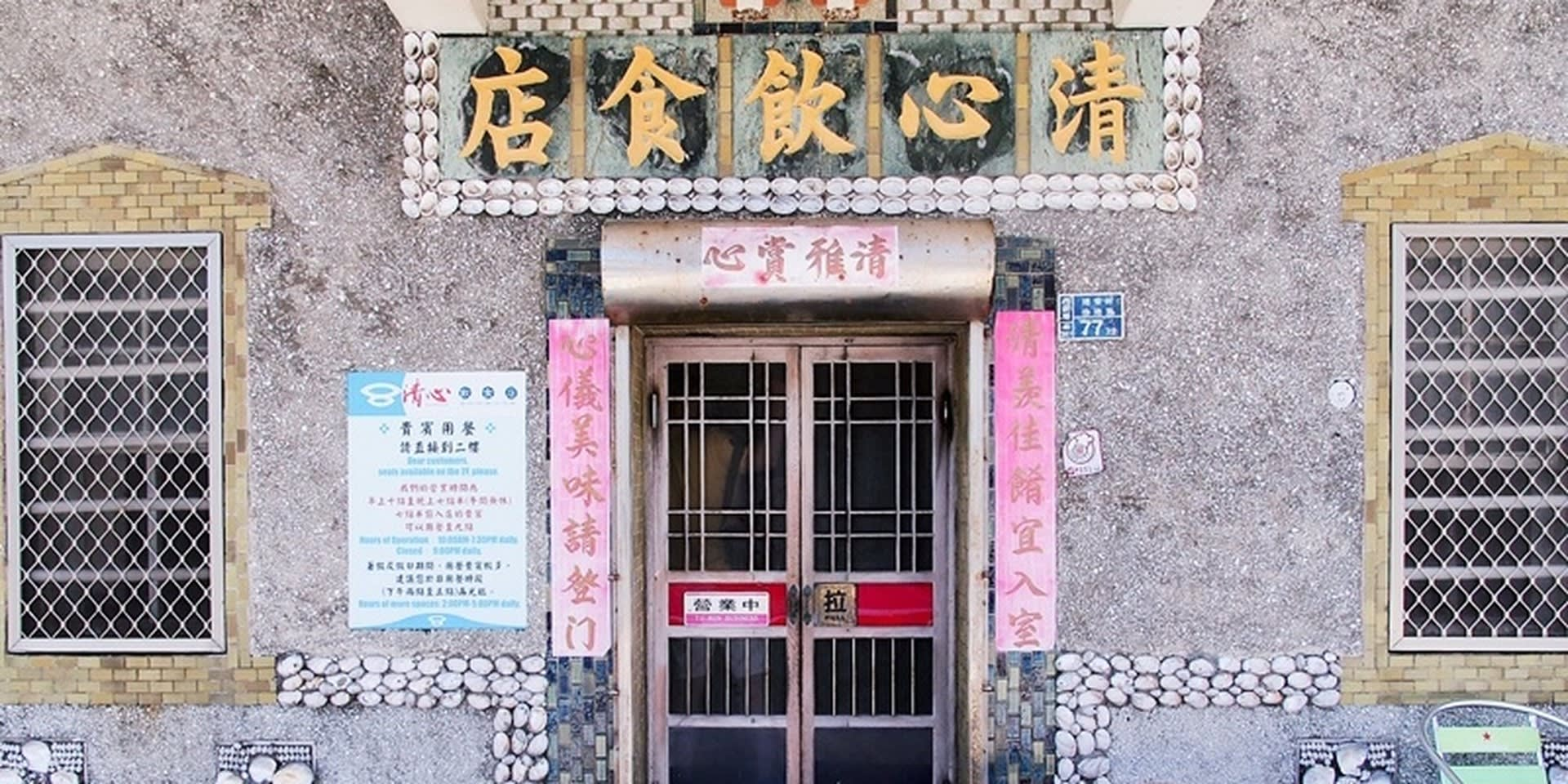 清心飲食店,圖片取自https://page.line.me/qor5251q/intro。