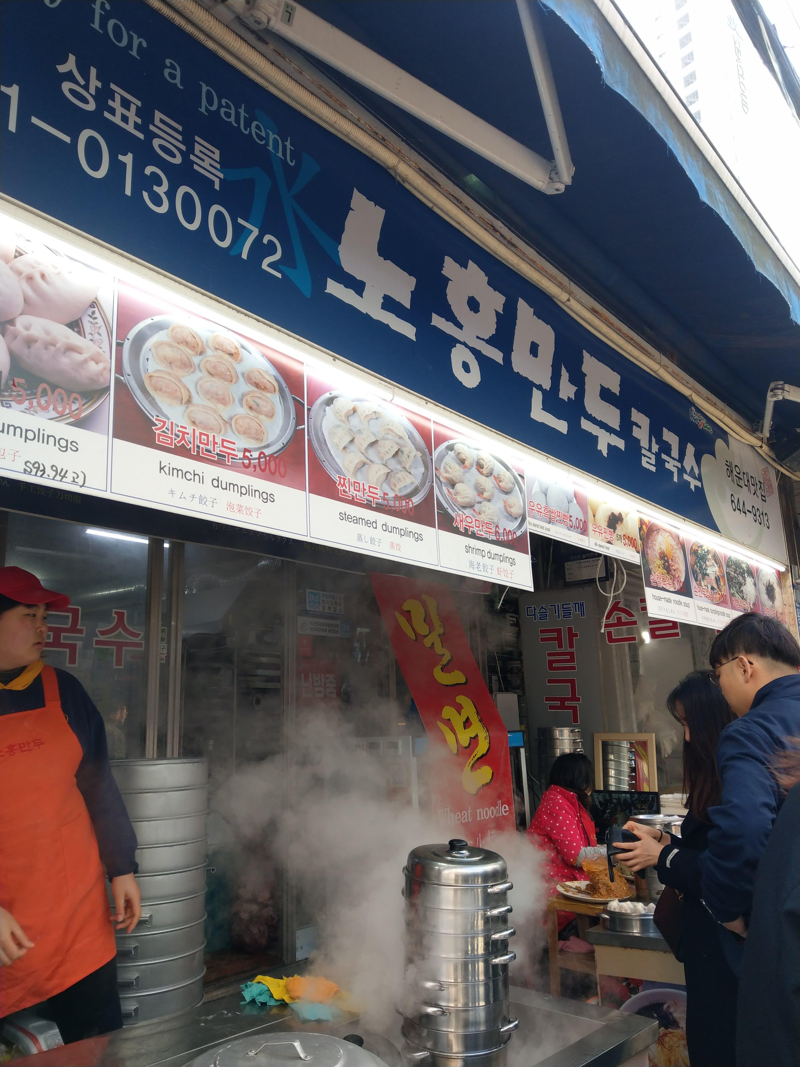 노홍만두만두刀削麵店|圖片來源:Vanessa