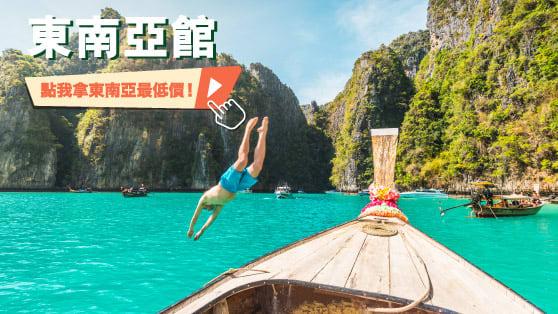 KLOOK TTE台灣旅展 東南亞館