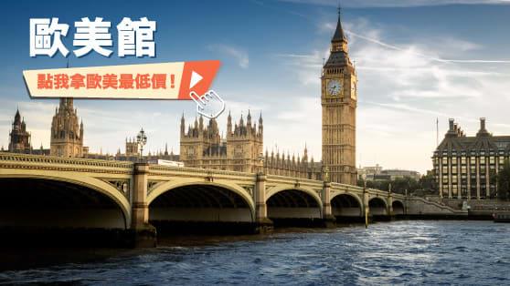 KLOOK TTE台灣旅展 歐美館