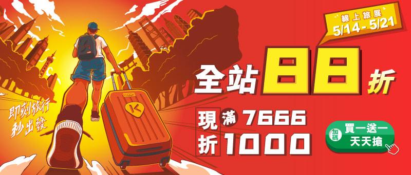 KLOOKTTE 台北旅展