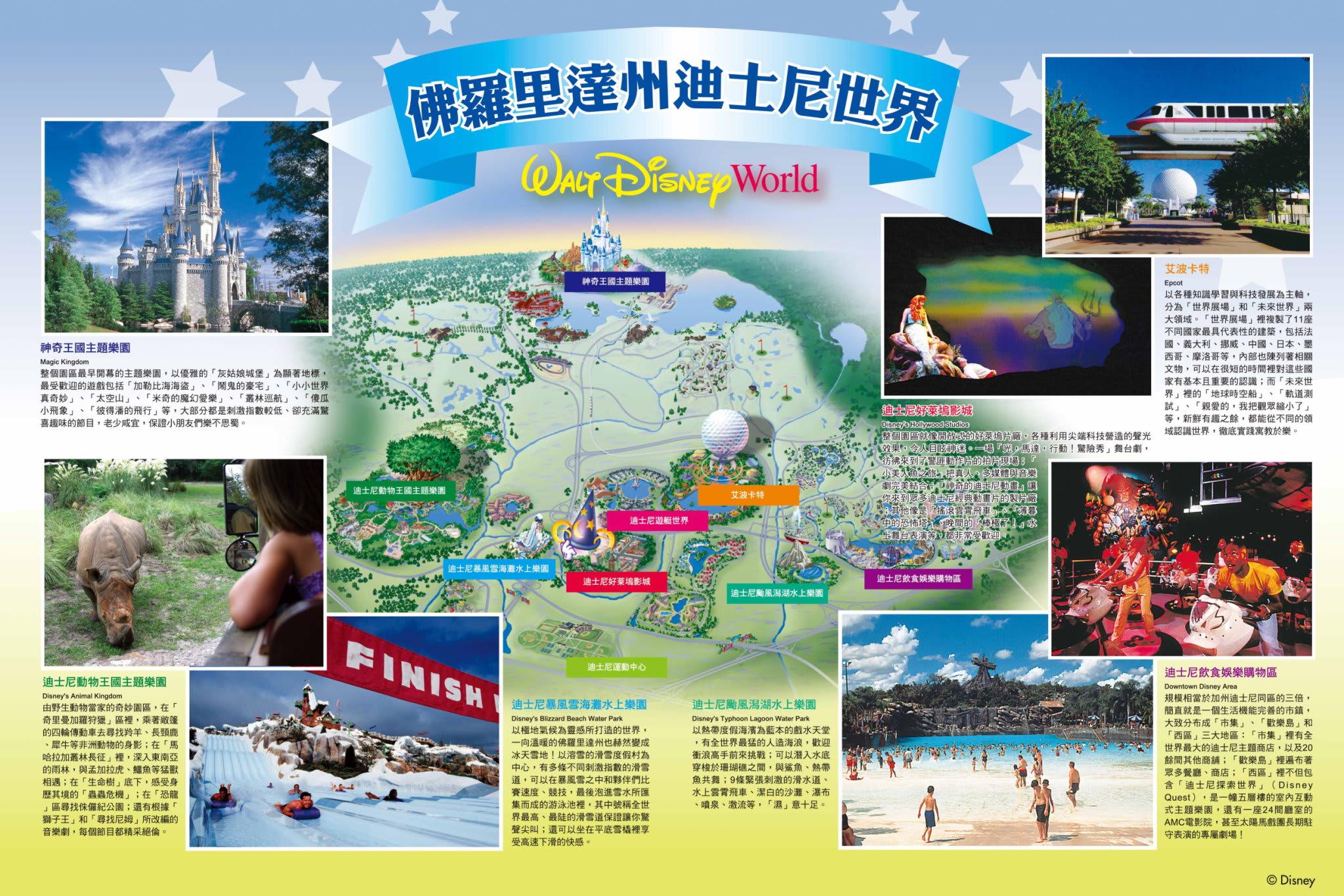 圖片取自http://disney.mo17a.com/TravelBook.asp