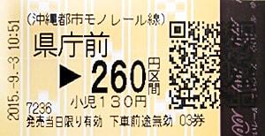 單程的車票。(圖片取自https://www.yui-rail.co.jp/tc)