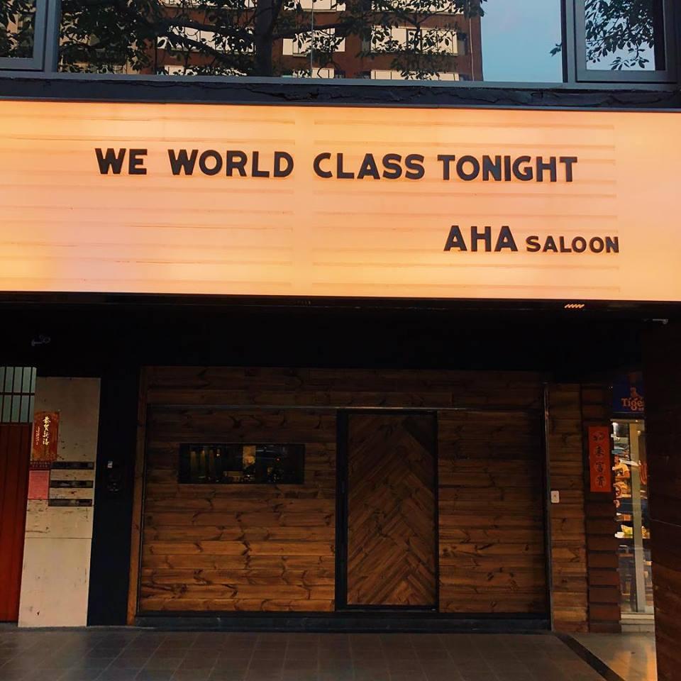 位在清粥小菜街旁的冠軍酒吧 | PC:AHA Salon 臉書官網