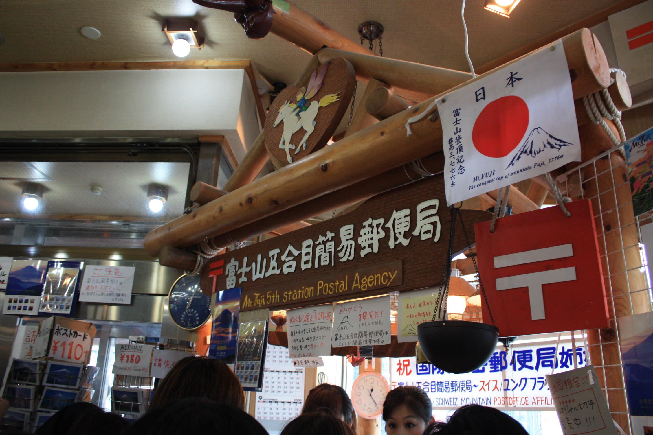 富士山五合目的簡易郵便局。圖片來源:フォートラベル