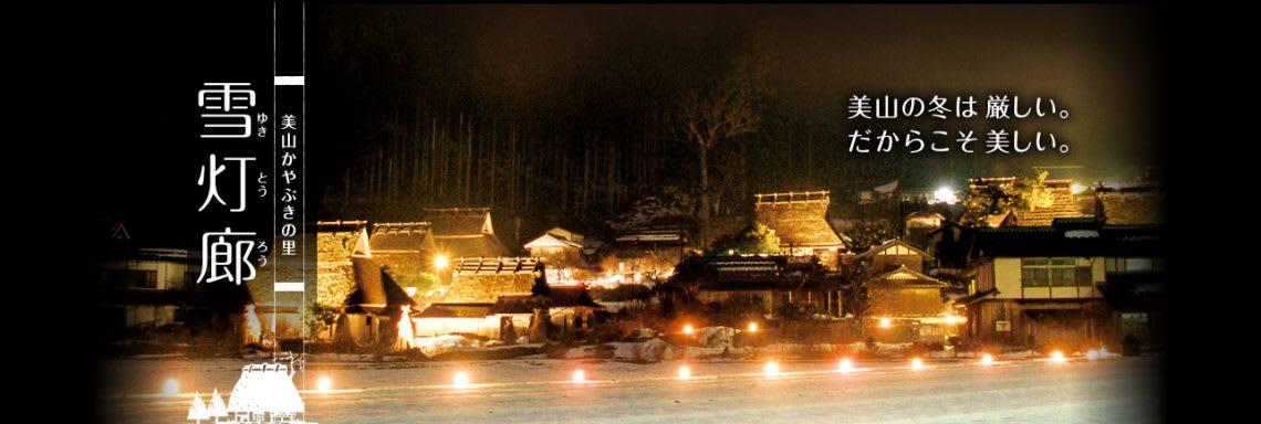 美山町 合掌村 京都 雪燈