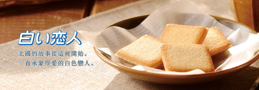 白色戀人餅乾在木頭盤子上。