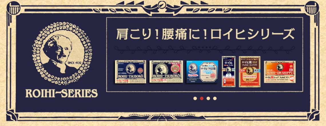 日本必買 肩頸痠痛藥膏