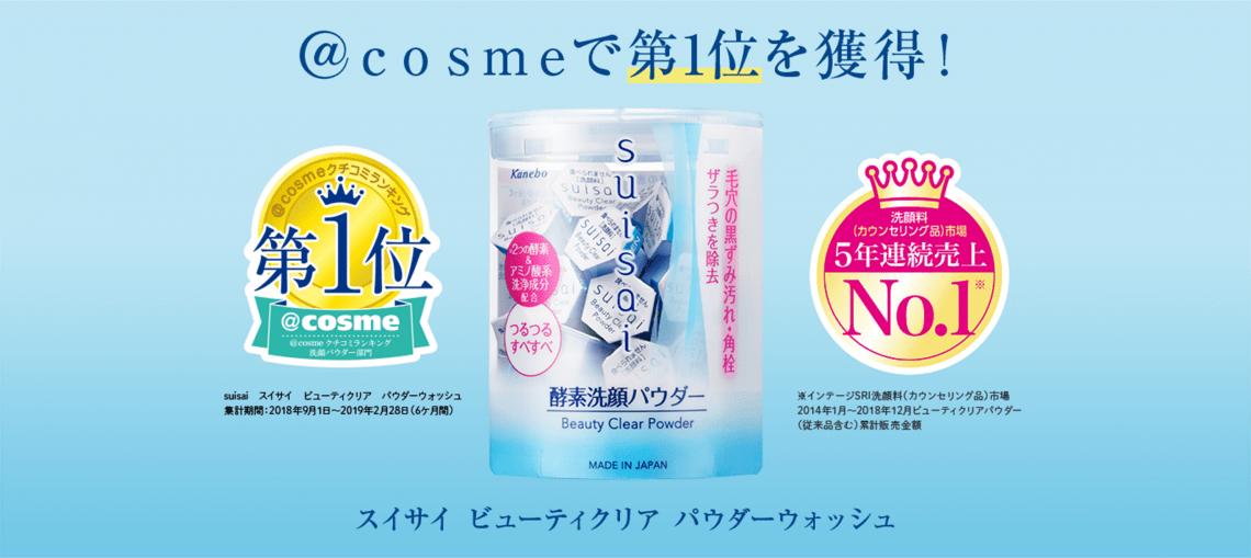 日本第一名洗顏粉