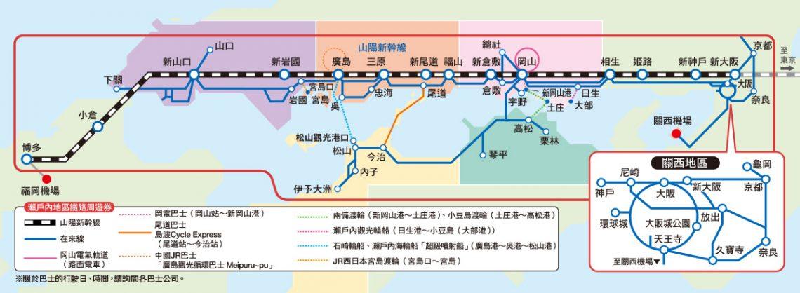 JR瀨戶內地區鐵路周遊券的適用範圍